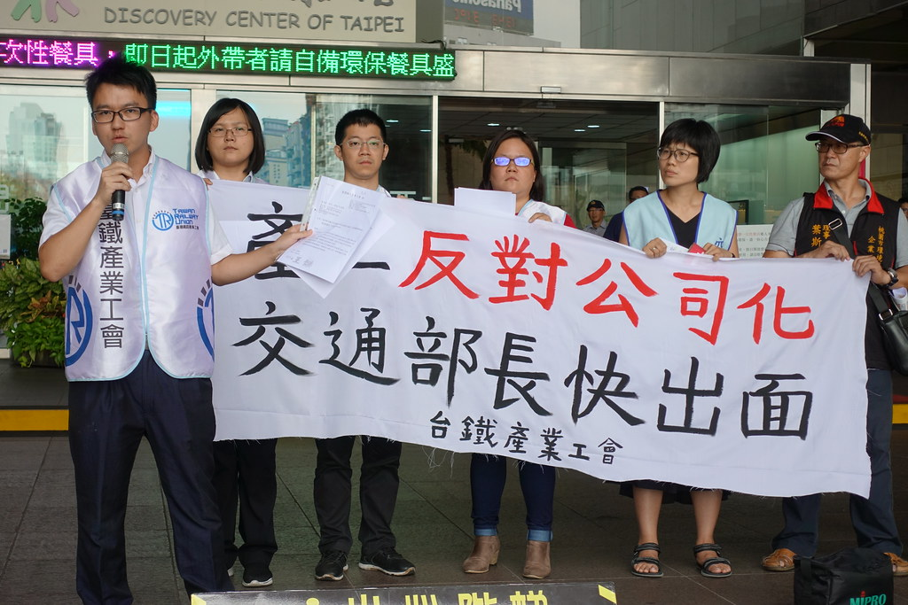 台铁产工反对台铁公司化,今日和资方代表进行劳资争议调解,最后调解不成立。(摄影:张智琦)