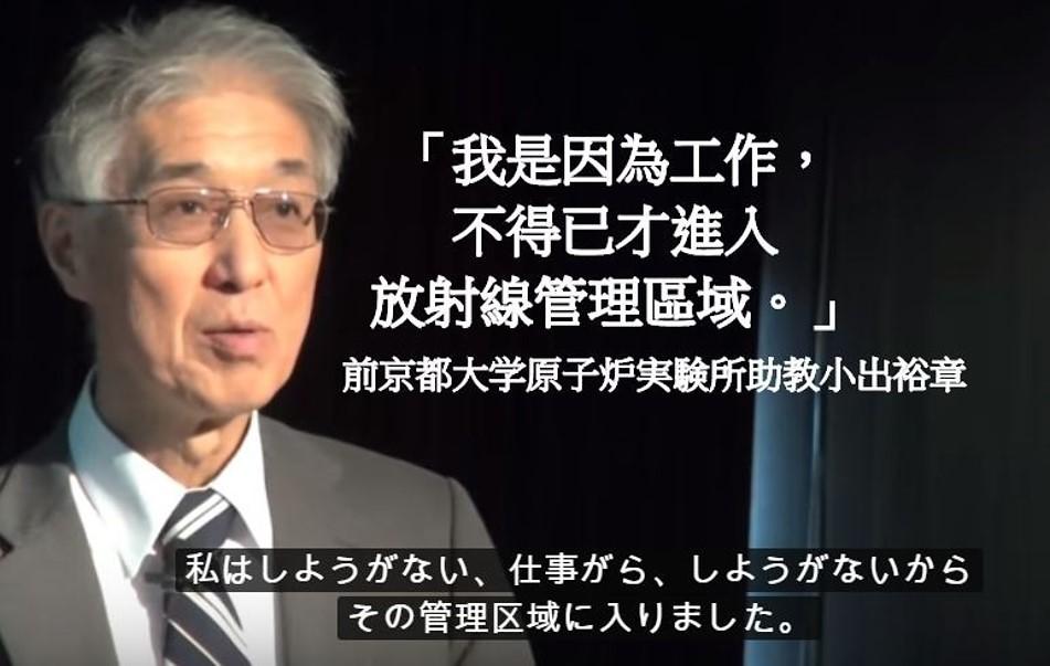 前京都大學核能學者小出裕章