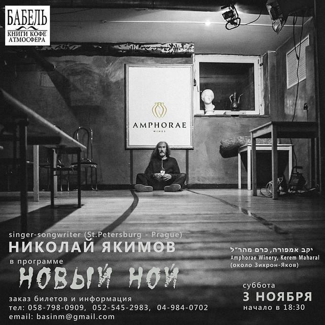 Николай Якимов. «Новый Ной»...