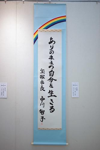 第8代 宝塚市長 中川智子 書「ありのままの……」