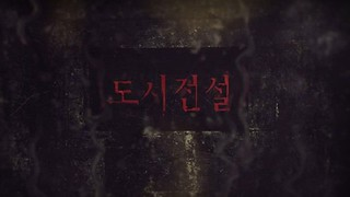 Urban Legend Ep.2