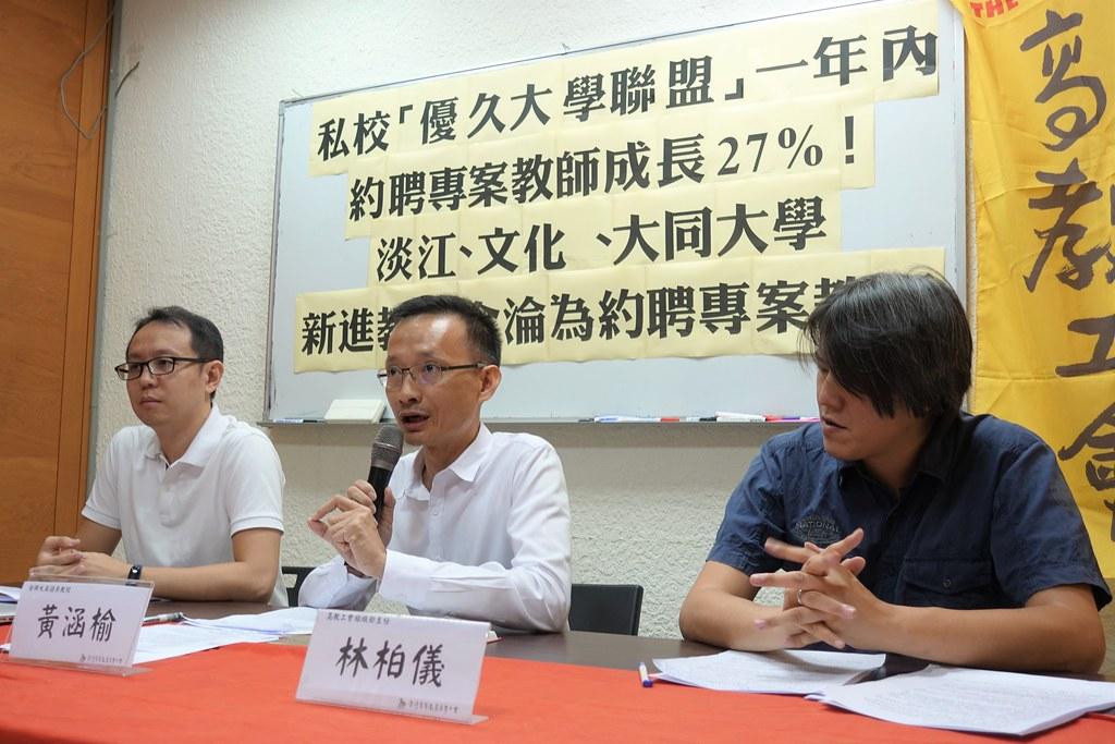 高教工会召开记者会抨击私校滥用专案教师。(摄影:张智琦)