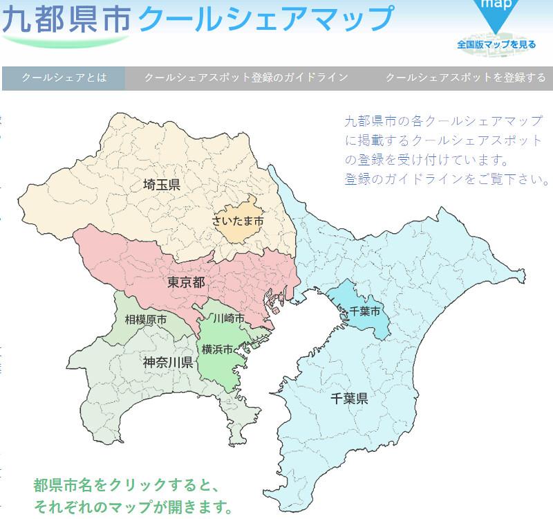 東京周圍的九都縣市攜手對抗熱浪,在網上公布許多「酷涼分享」地點。