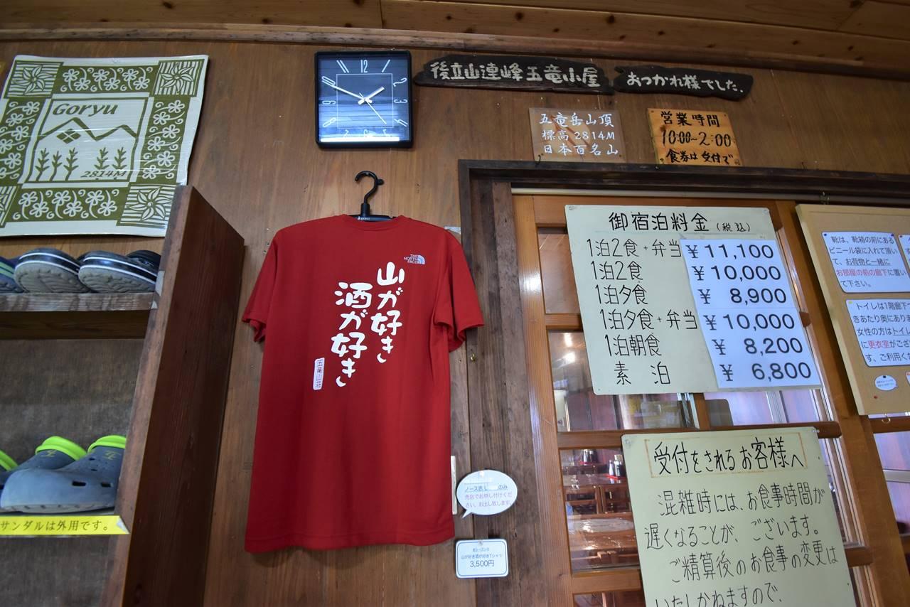 山荘で売られている五竜Tシャツ