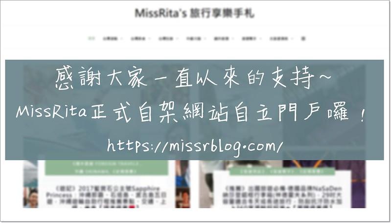 台中旅遊 台中美食 台中好玩 台灣旅遊 中國旅遊 日本旅遊 台中部落客 MissRita MissRita's 旅行享樂手札 MissRitablog