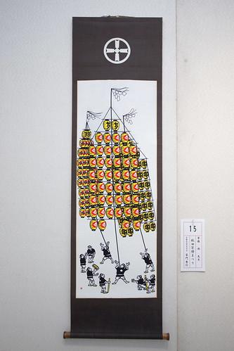 草薙修(絵手ぬぐい) 画「秋田竿燈まつり」