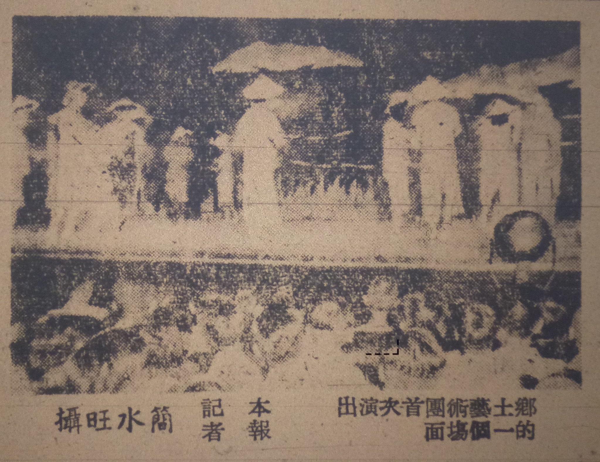 《公论报》对彩立方乡土艺术团公演的报导。
