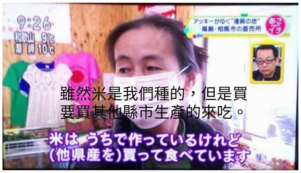 日本媒體報導不吃福島米的福島農夫。