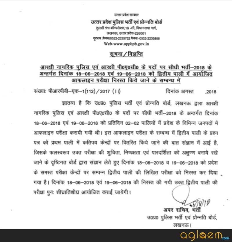 UP Police Constable Bharti 2018 2nd Shift Exam To Be Conducted Again