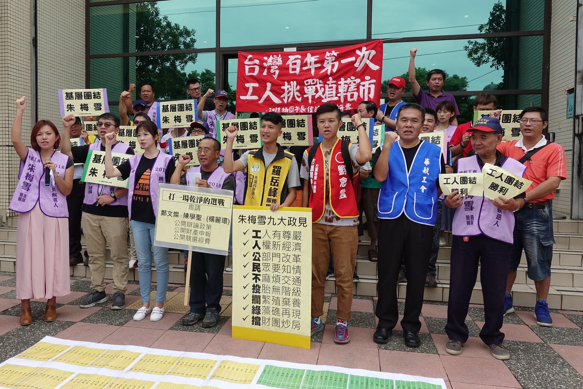 左翼联盟党员、桃园市议员平镇区参选人刘念云(右三)今天也来声援朱梅雪。(摄影:张智琦)