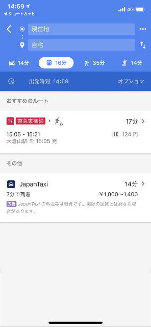 Googleマップになった