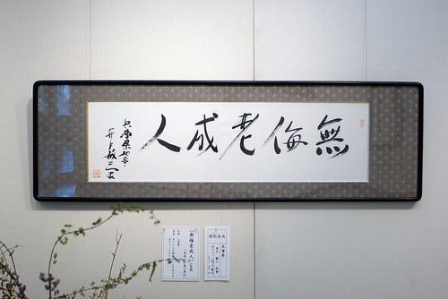 第52代 兵庫県知事 井戸敏三 書「無侮老成人」