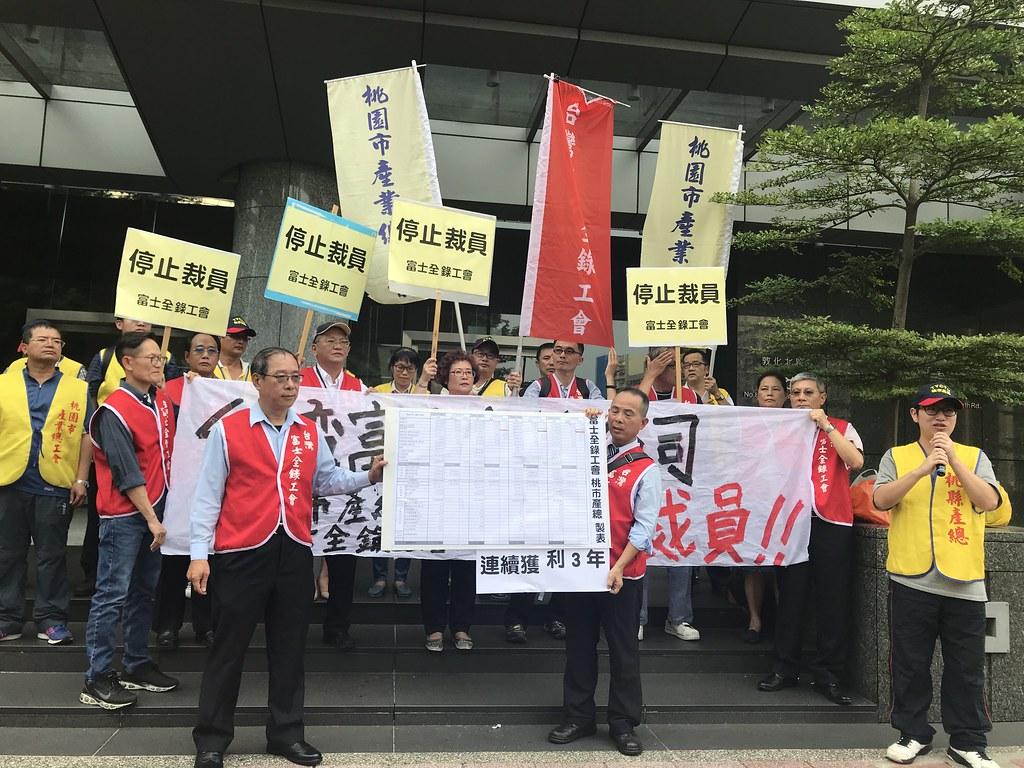 富士全錄工會在公司外抗議裁員計畫。(攝影:張宗坤)