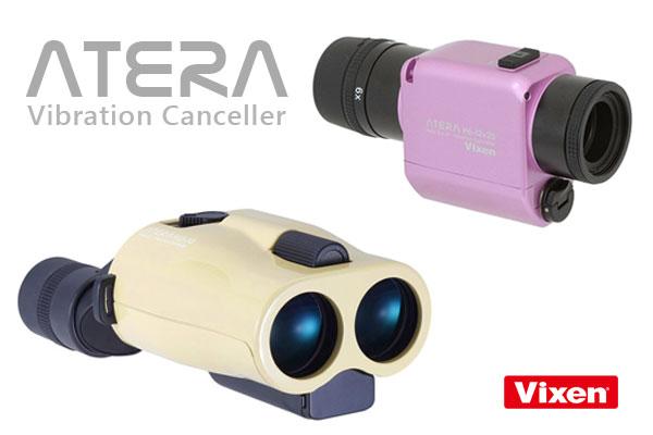 ビクセン 防振双眼鏡/防振単眼鏡 「ATERA (アテラ)」