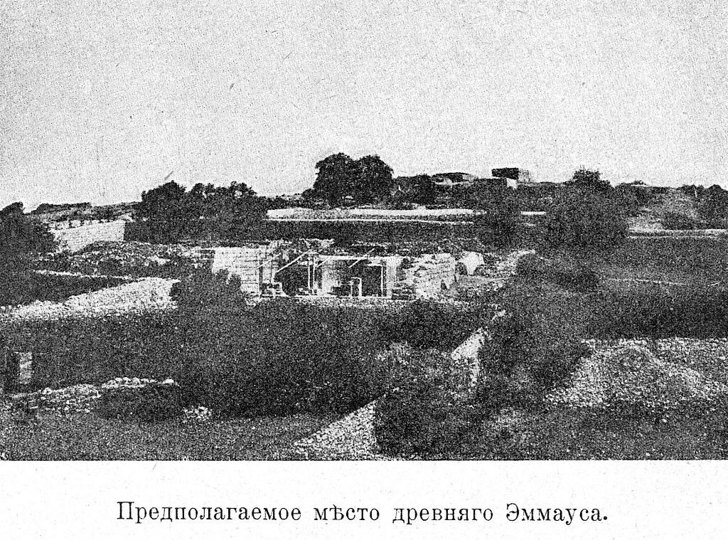 Изображение 108: Предполагаемое место древнего Эммауса.