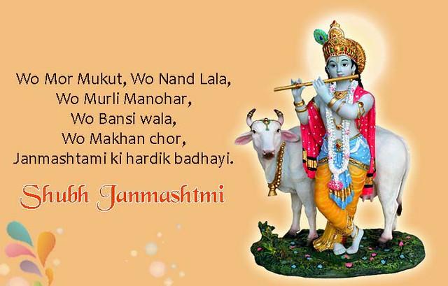 download free happy janmashtami images free