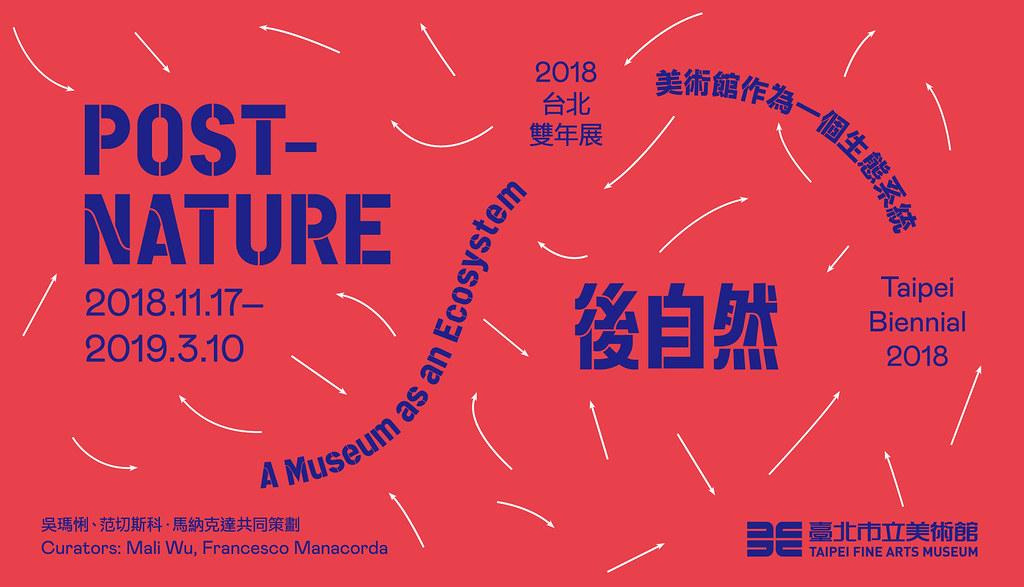 2018台北雙年展