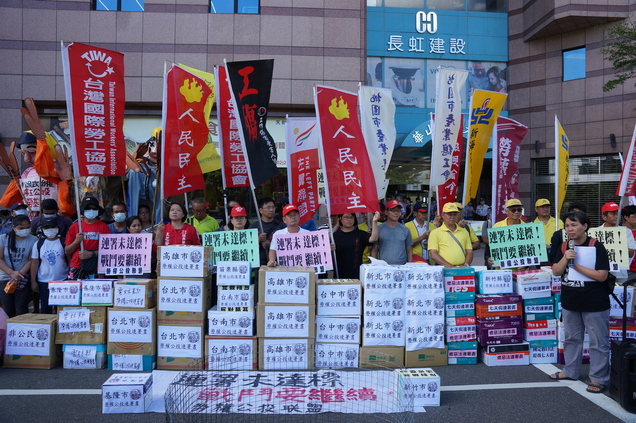 """""""劳权公投联盟""""在民进党中央党部前宣佈两项公投提案皆未能如期达标。(摄影:王颢中)"""