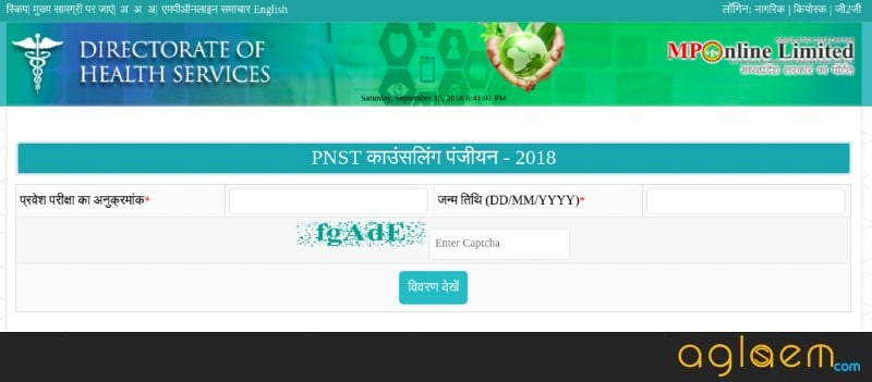 MP PNST Counselling 2018 Registration