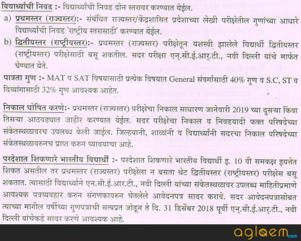 Maharashtra NTSE 2019 – 2020 for Class X – Application Form, Admit