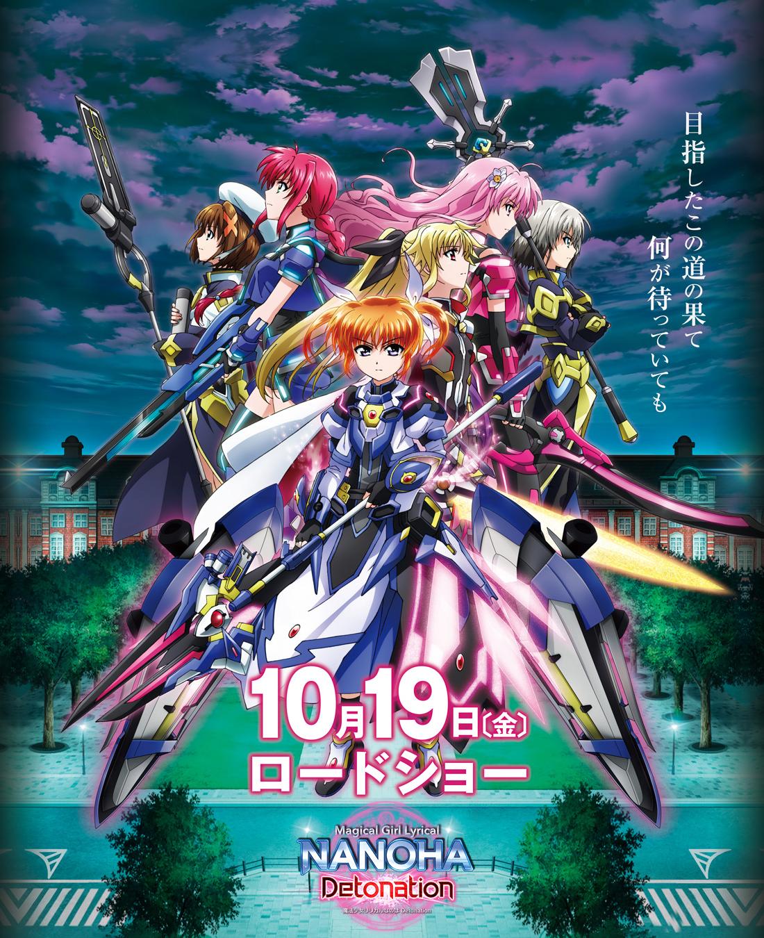 180913(1) -「奈葉×菲特×疾風」預售票特典私服姿態公開、劇場版完結篇《魔法少女奈葉 Detonation》於10/19首映!