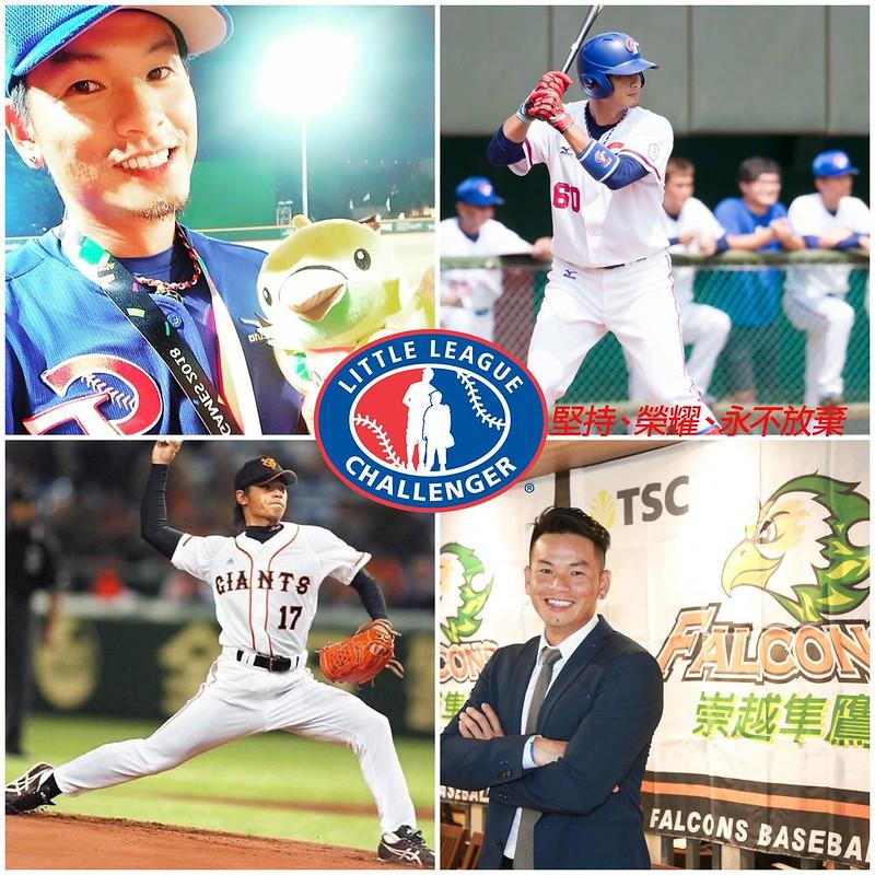 首屆「2018 LLB挑戰者盃身障兒童公益棒球賽」姜建銘擔任親善大使。(台灣幼兒棒球聯盟協會提供)