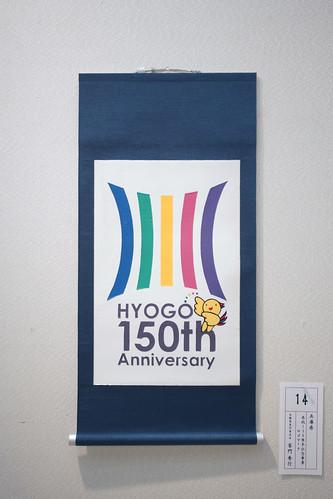 兵庫県 県政150周年記念事業ロゴマーク