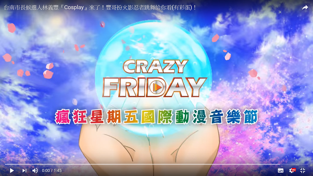 台南,台南市長,林義豐,豐市長,墨西哥,瘋狂星期五,Crazy,Friday
