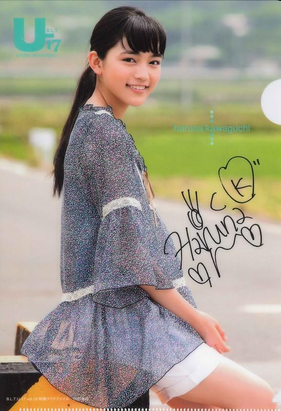 Haruna Kawaguchi 川口春奈
