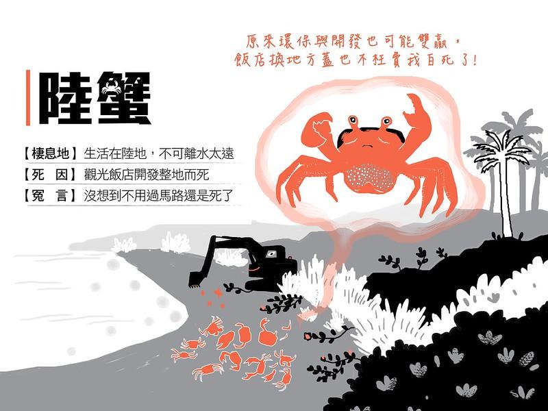 鬼月冤魂-陸蟹