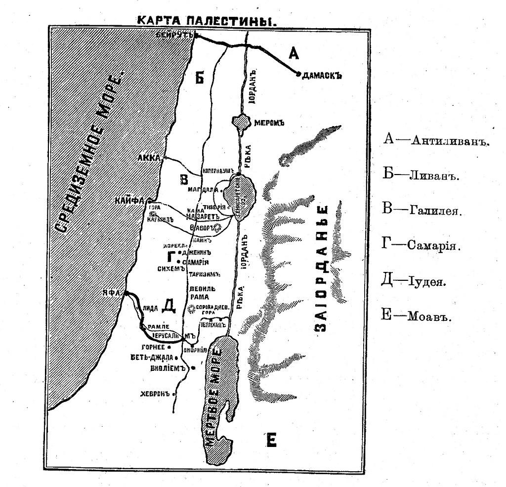 Изображение 117: Карта Палестины.
