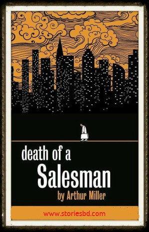 death of a salesman by arthur millar - bangla summary and  characters