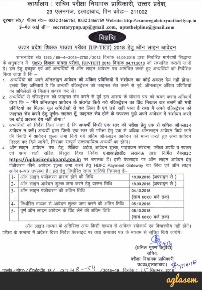 UPTET 2018 Online Application To Start On 18 Sep Afternoon at upbasiceducationboard.gov.in
