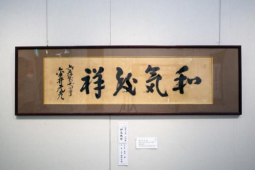 第39代 兵庫県知事 金井元彦 書「和気致祥」