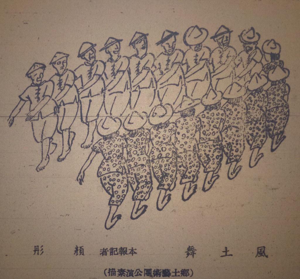 彩立方乡土艺术团公演《风土舞》的素描,刊于《公论报》。