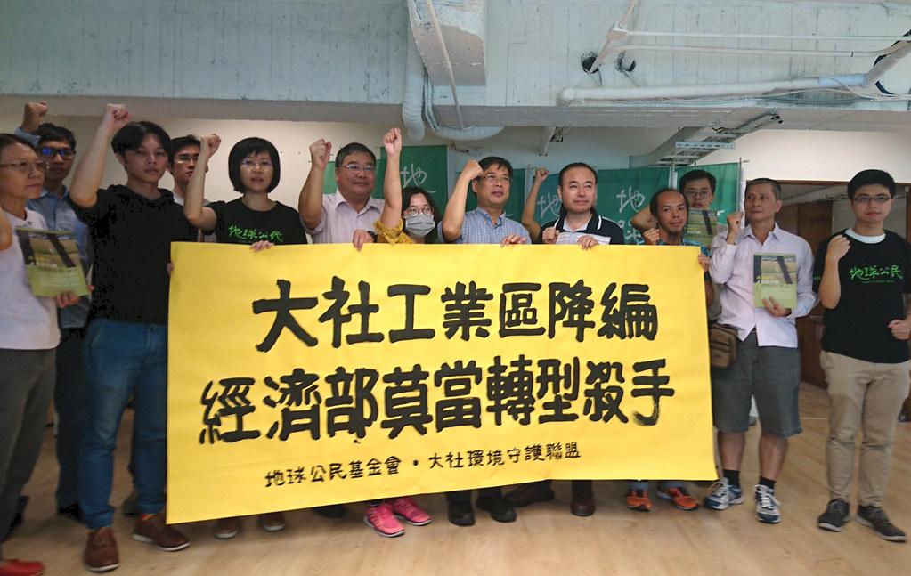 地球公民基金會和大社居民抗議經濟部阻擾大社工業區降編。攝影:李育琴