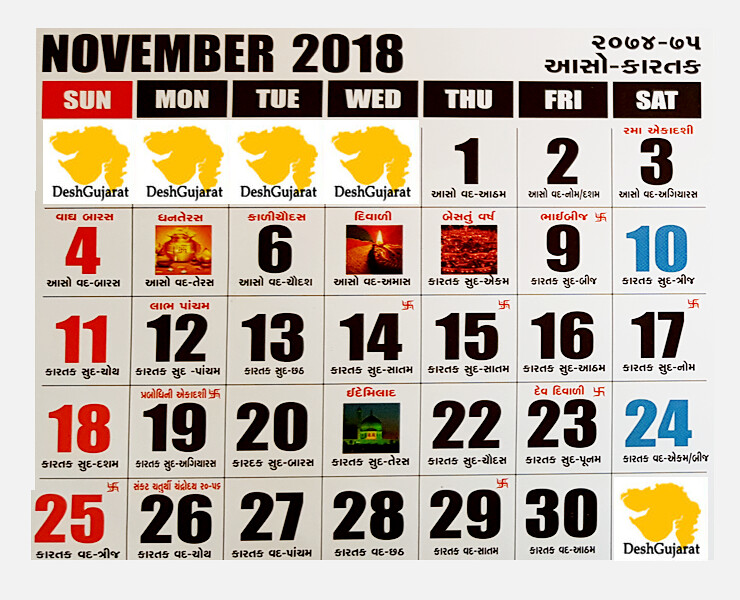 gujarati calendar 2018 2019 samvat 2074 2075 gujarati calendar month of aaso kartak english month of november 2018