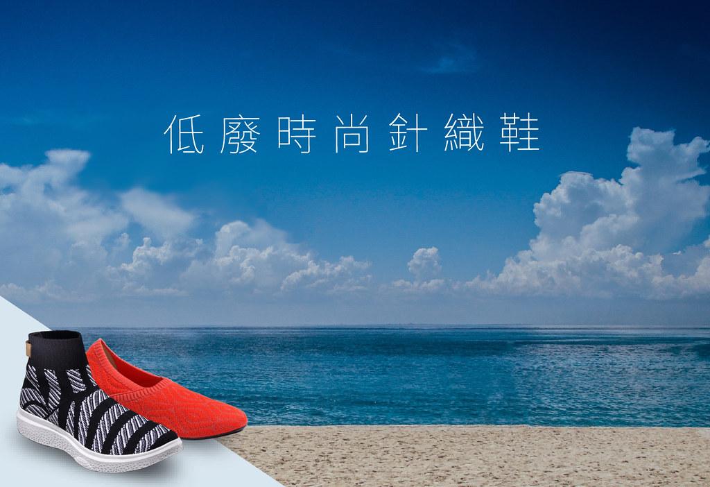 KYC更帶領inooknit參與海洋海岸守護活動合作,推出名為「海洋海岸守護針織鞋聯名款」,男款以乾淨的海浪波紋呼應淨灘行動,女款則以珊瑚紅和礁岩石呼應珊瑚礁體檢計劃。