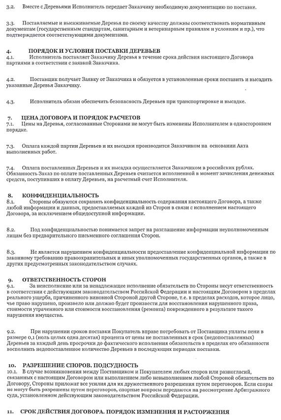 ООО Оптовик и Мегаполис, договор, страница 2