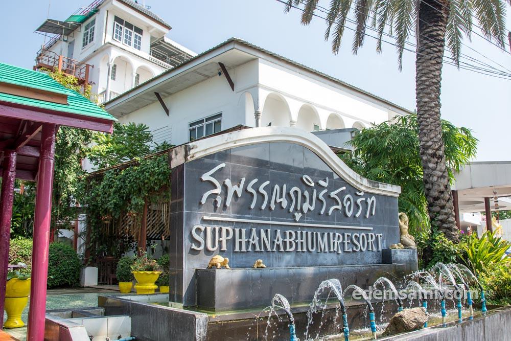 Супханбури Таиланд где остановиться