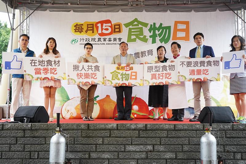 農委會舉辦每月15日食物日記者會,鼓勵全民多吃當季當令的原型食物。照片提供:農委會。