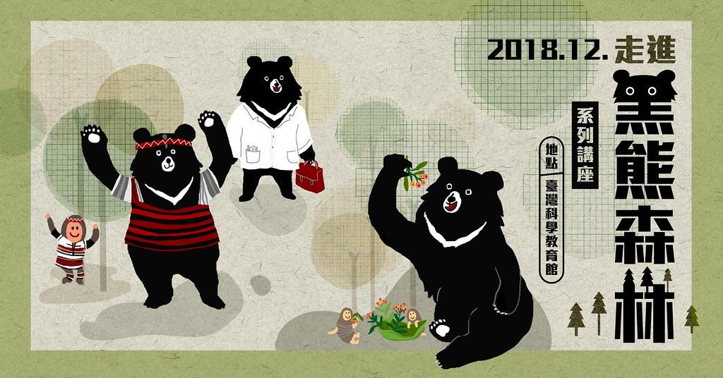 走進黑熊森林系列講座