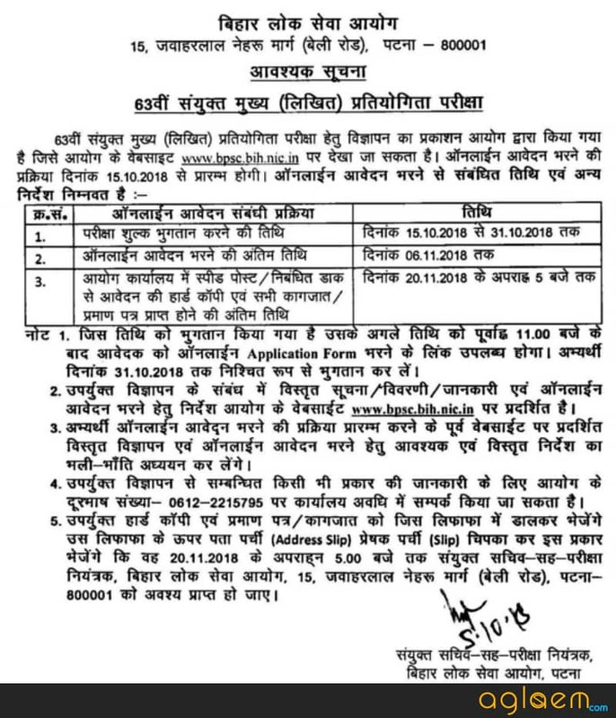 Official notification of BPSC Main Eaxmination