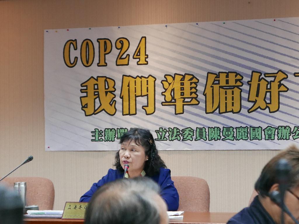 台灣環境保護聯盟與立委陳曼麗召開COP24會前會。攝影:鄒敏惠。