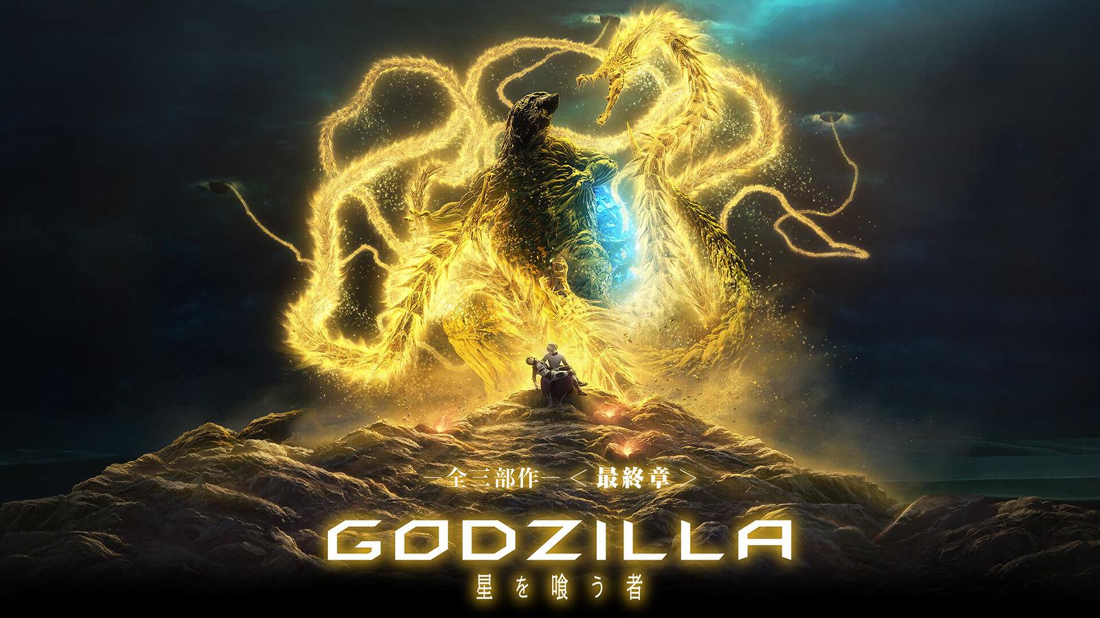 180922 - 高次元怪獸「王者基多拉」毀滅來襲!劇場版《GODZILLA 第3章 噬星者》宣布11/9完結上映、多幅劇照公開!