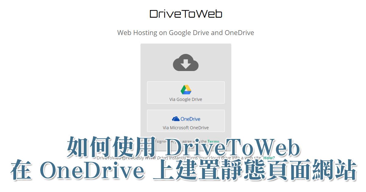 [How-To] 如何使用 DriveToWeb 在 OneDrive 上建置靜態頁面網站