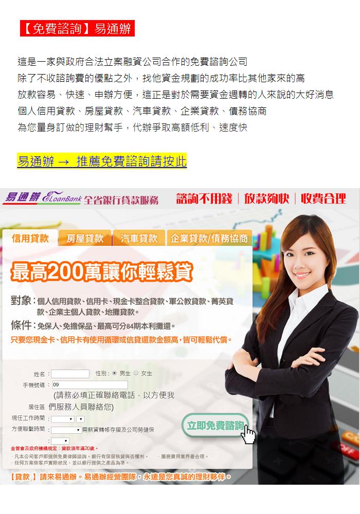信用貸款流程管道