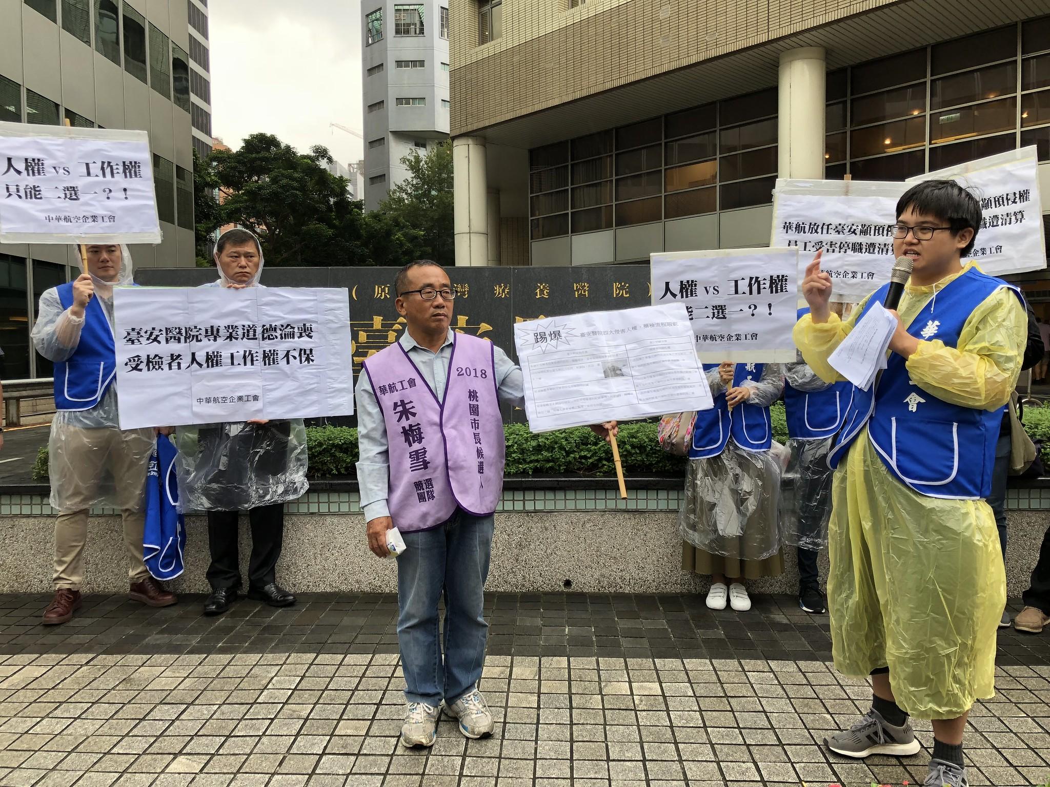 華航工會出面控訴臺安醫院尿檢流程違法,籲華航讓被停職員工復職。(攝影:王顥中)