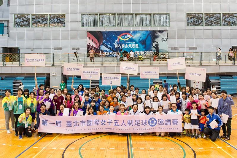 首屆台北國際女子5人制足球邀請賽正式落幕。(主辦單位提供)