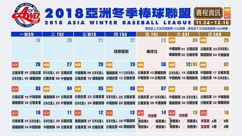 冬盟賽程表。(中華職棒聯盟提供)